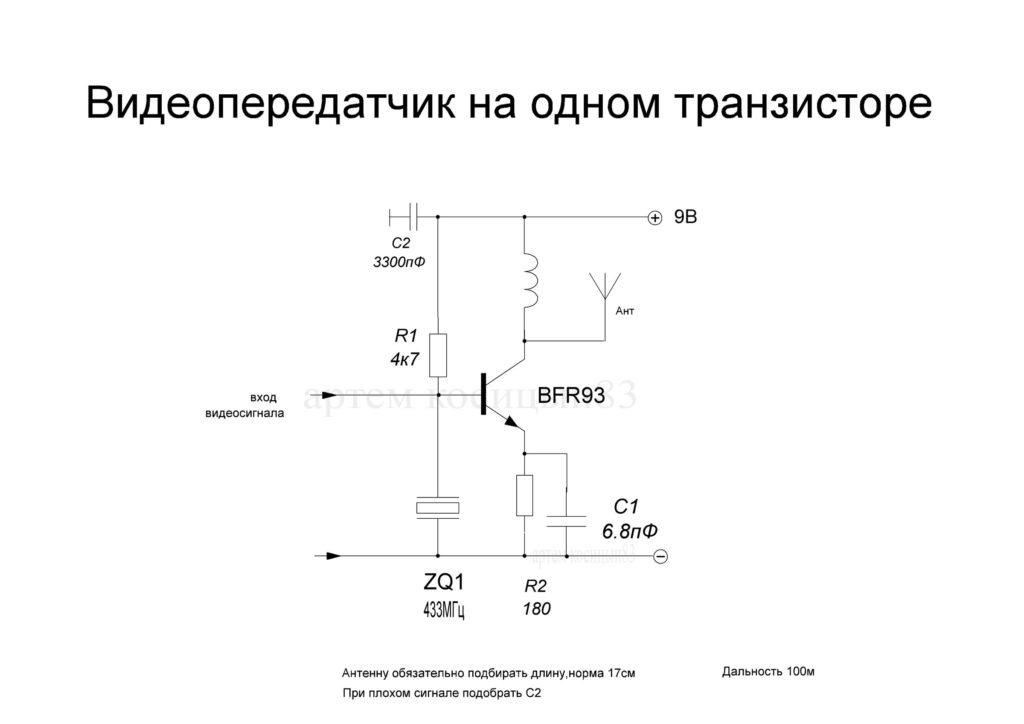Видио передатчик на одном транзисторе 3