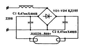 Использование ламп дневного света, бывших в употреблении и имеющих оборванные нити накала.
