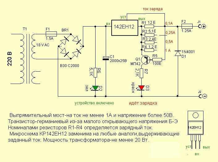 Зарядное устройство для всех типов аккумуляторов