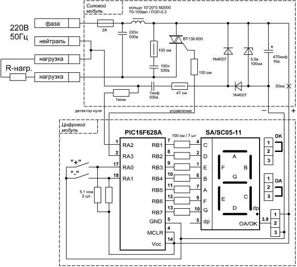 Регулятор мощности паяльника с цифровой индикацией и кнопочным управлением