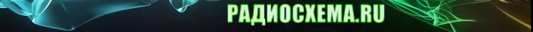 Радиосхема.ру